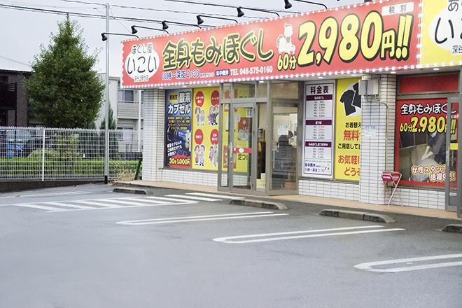 ほぐし屋いこい 深谷上野台店 「深谷ビックタートル」から車で6分♪