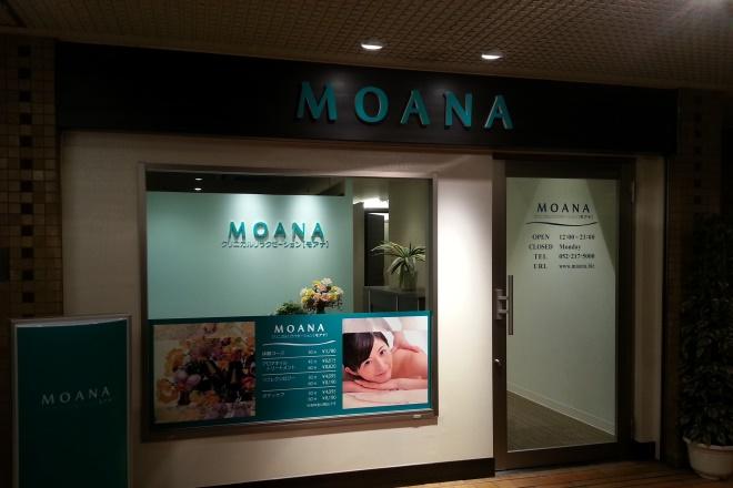 クリニカルケアサロンMOANA(モアナ)