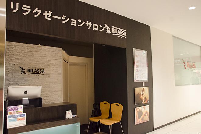 RILASSA トツカーナ店1