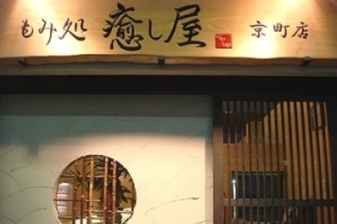 もみ処癒し屋 京町店