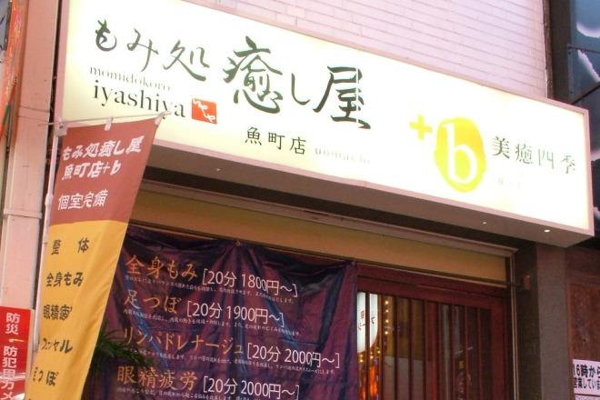 もみ処癒し屋 魚町店