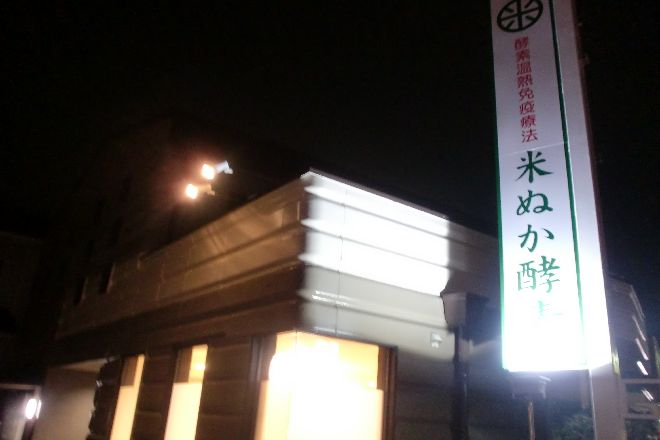 米ぬか酵素 刈谷店