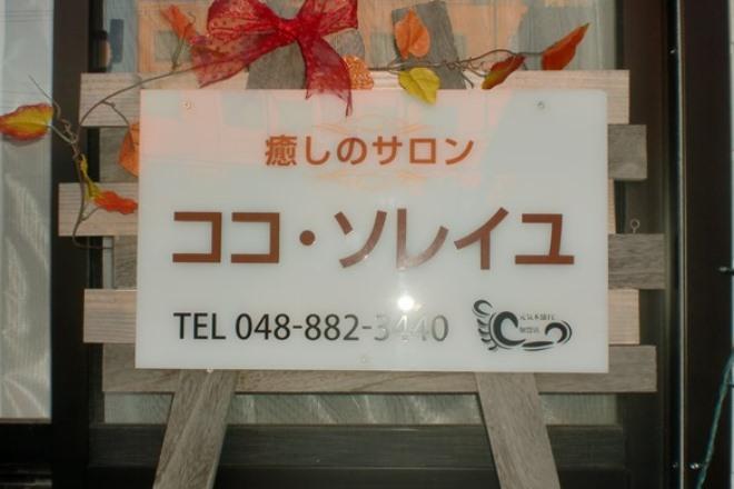 癒しのサロン ココ・ソレイユ1