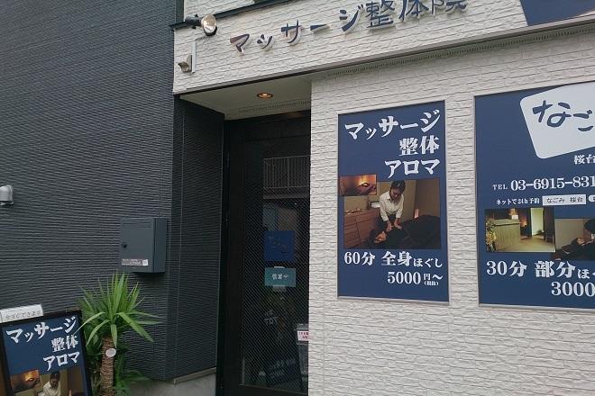 マッサージ整体院なごみ桜台店の画像2