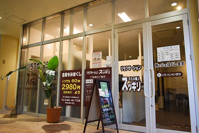 スッキリ 大井松田店 22:00まで営業が嬉しい♪