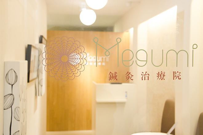 Megumi鍼灸治療院へようこそ!