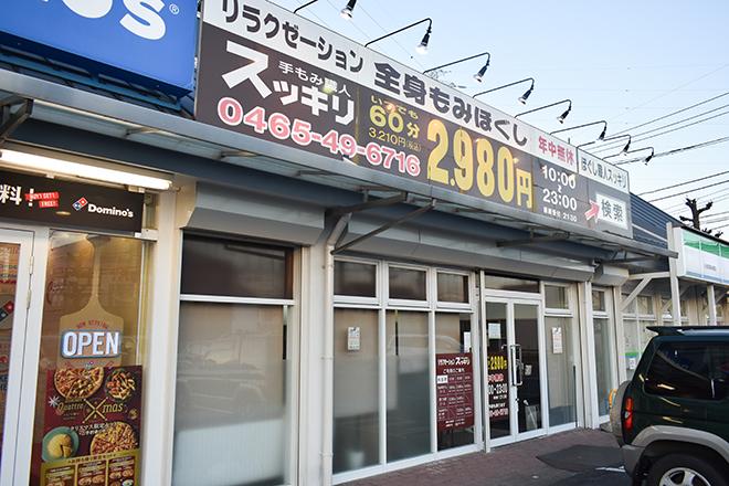 ほぐし職人スッキリ 小田原店 22:00まで営業しております♪