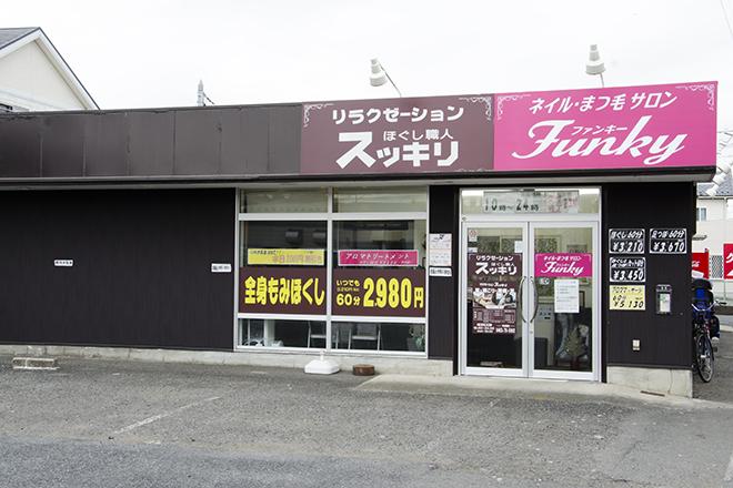 スッキリ 平塚旭店 24:00まで営業しております!