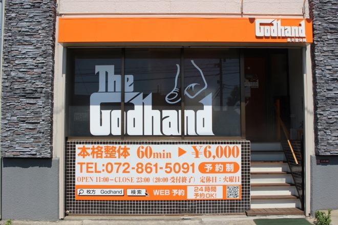 Godhand 奥井整体院 わかりやすい看板でお出迎え!