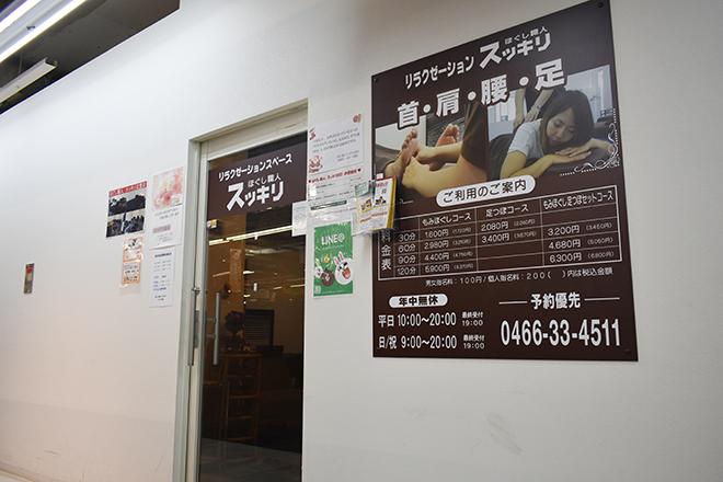 ほぐし職人スッキリ 辻堂店 JR辻堂駅から徒歩5分☆