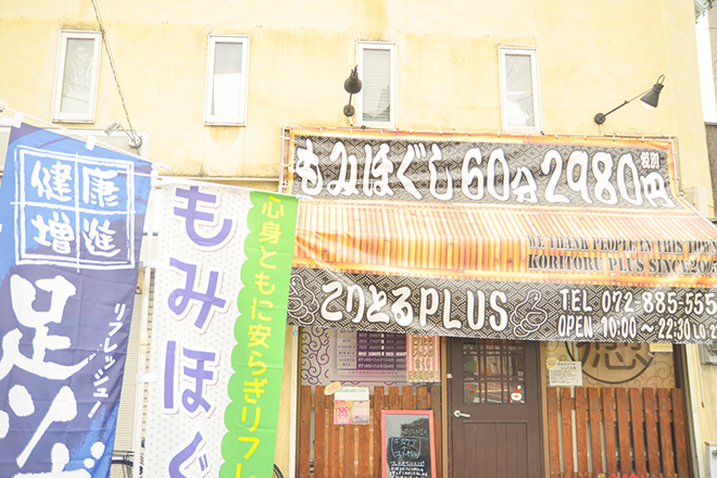 こりとるPLUS 大和田駅前店 そのお悩みを楽な状態へと導きます