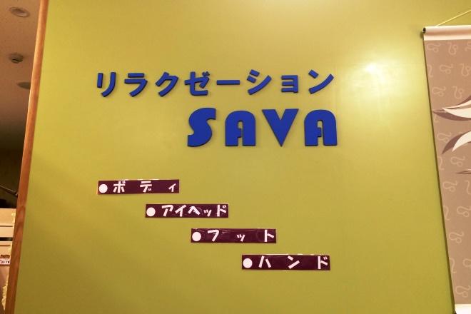 リラクゼーションサロン Savaの画像2