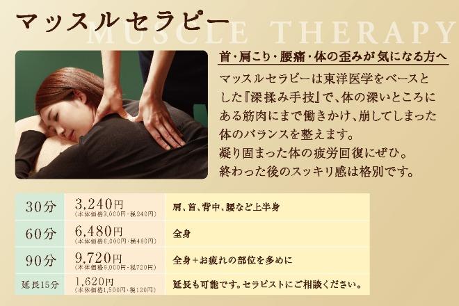 トータルセラピー くるる府中店 マッスルセラピーが一番人気☆