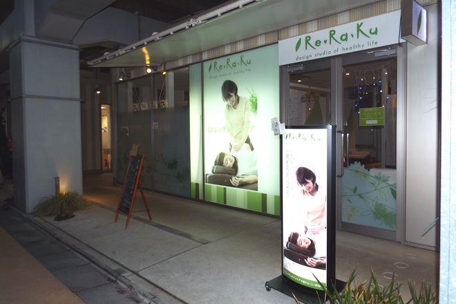 残業したから行きたい、安心の24時まで営業|Re.Ra.Ku 学大小路店