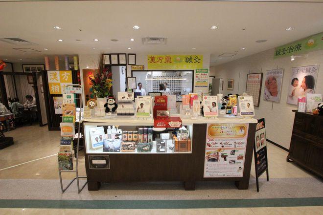 爽快館 蒲田店の画像