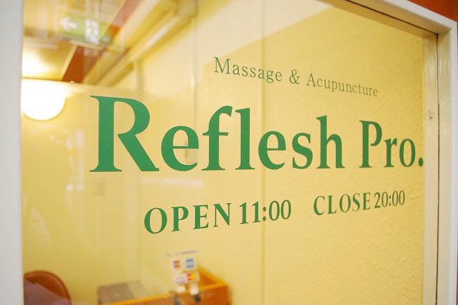 Reflesh Pro.(リフレッシュプロ)
