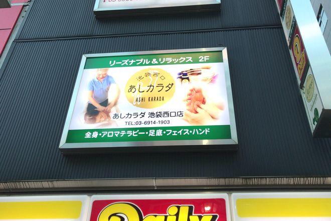 あしカラダ 池袋西口店