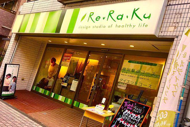 リラク 新丸子店(Re.Ra.Ku) 新丸子駅徒歩3分♪
