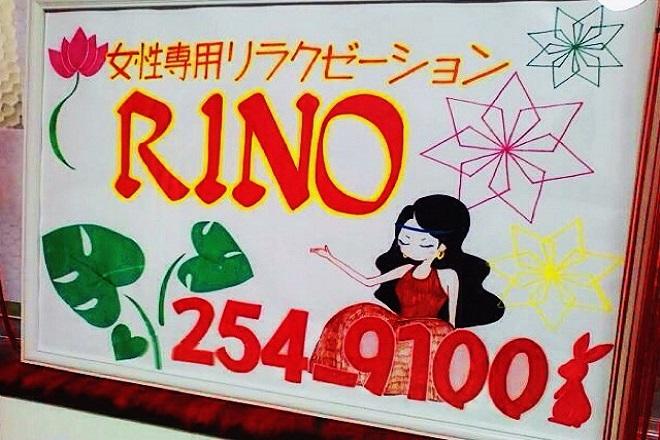 女性専用 リラクゼーション RINO (リノ)