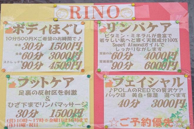 リノ(RINO)