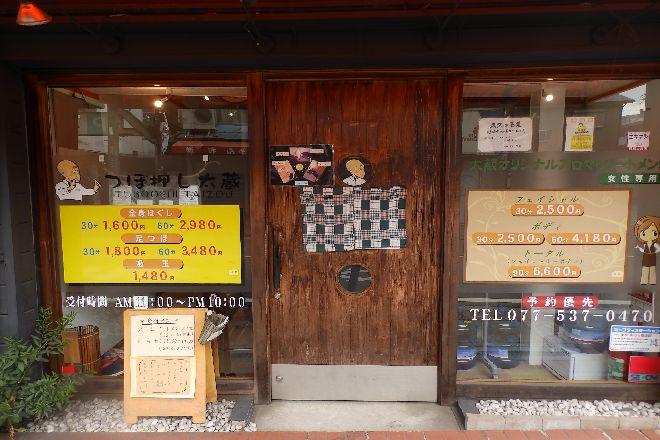 つぼ押し太蔵 石山駅前店