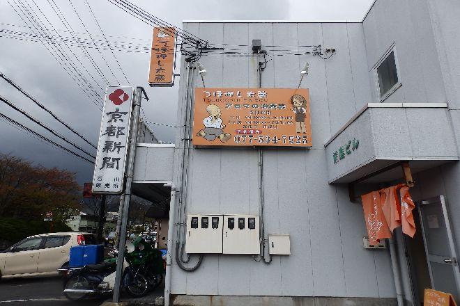 つぼ押し太蔵 寺辺店