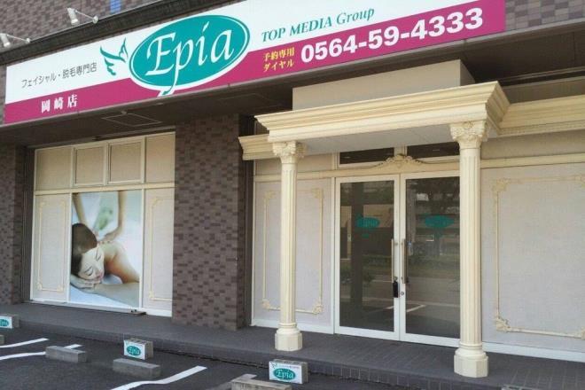 エピア岡崎店(Epia)
