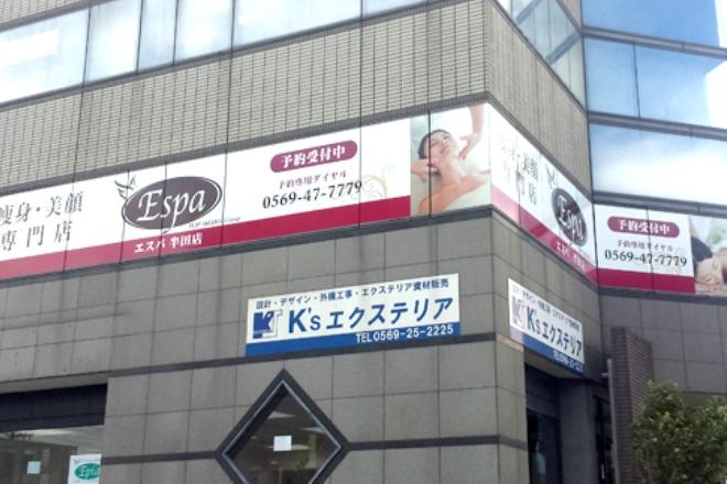 Espa半田店(エスパハンダテン)