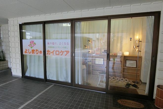 よしまりのカイロケア JR駒込駅東口から徒歩3分!!