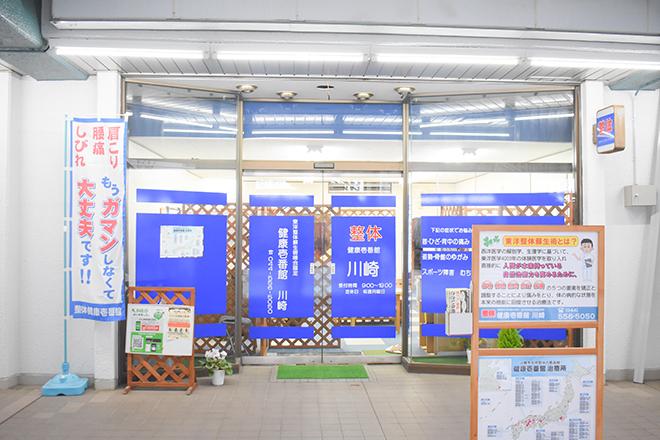 健康壱番館 川崎 ご近所に愛されるアットホームなお店♪