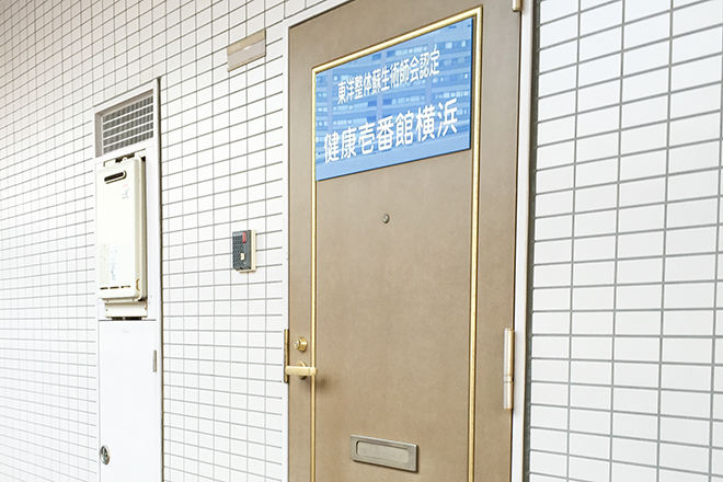 健康壱番館 横浜 入口の看板が目印です