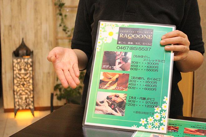 ラクーネ 茅ヶ崎店(RAQOONE) とびこみのお客様も大歓迎です♪