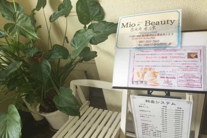mio Beauty 7階にある、店舗の入口