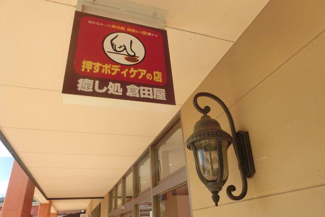 癒し処倉田屋 岡谷フォレストモール店 当店はフォレストモール内にございます。
