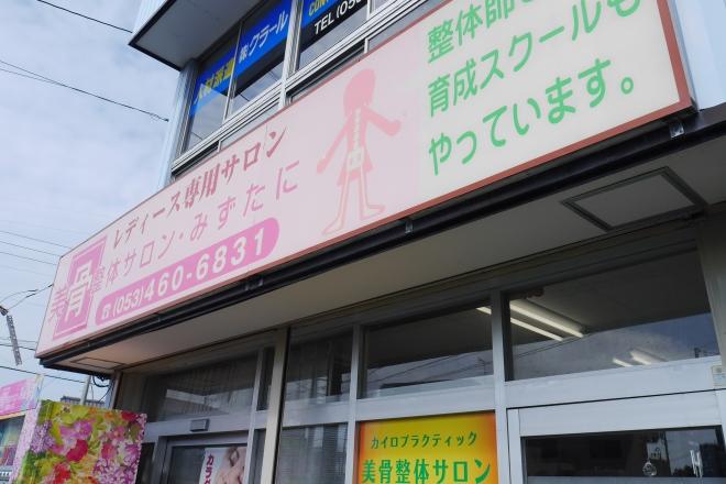 美骨整体サロン みずたに 浜松駅からもアクセス◎