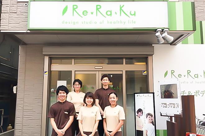 Re.Ra.Ku 元住吉店の画像2