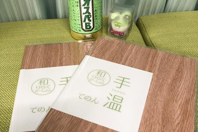 りらくーかん 名古屋笹島店