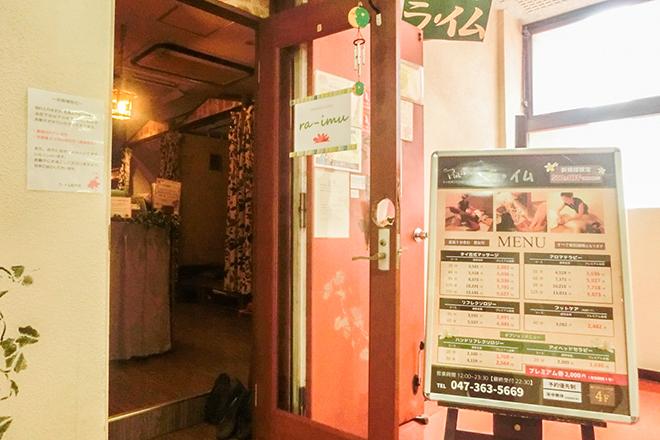 ラ・イム松戸店 五感を癒やす、良質な癒しを追求しております