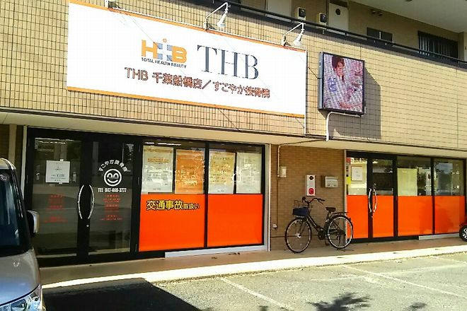 THB千葉船橋店/すこやか接骨院 外観