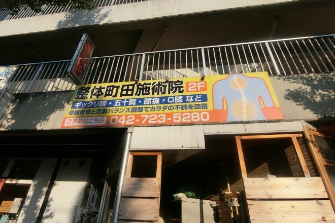 整体町田施術院