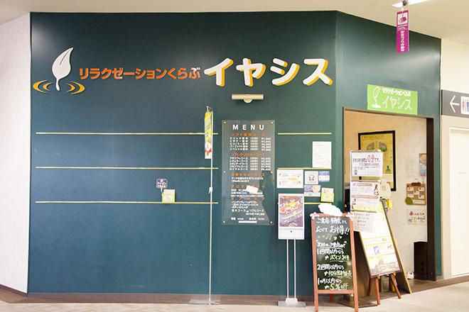 イヤシス イオンモール猪名川店 イヤシストが身も心もお疲れを癒やします