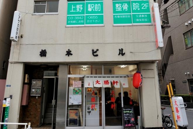 上野駅前整骨院 上野駅入谷口から1分から徒歩30m!
