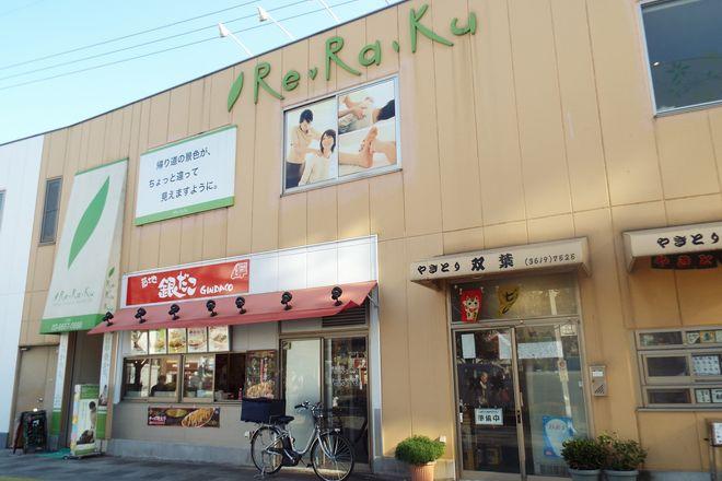 口コミで話題 | Re.Ra.Ku 平井駅前店