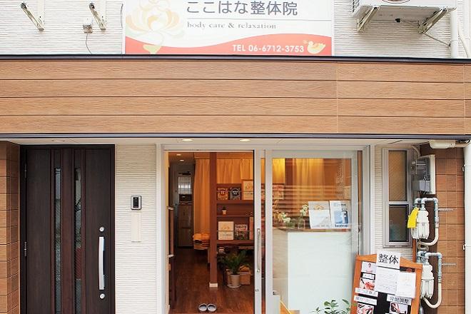 ここはな整体院 【駅チカ】鶴橋駅から徒歩5分!20時まで営業!