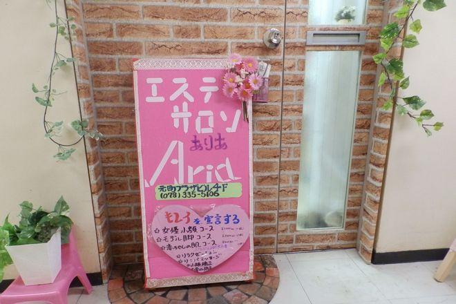 アリア(Beauty Salon Aria) 入口はこちらです!!