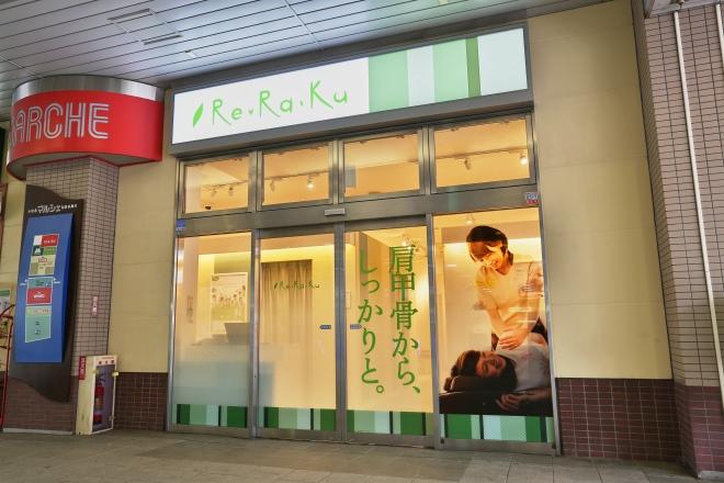 Re.Ra.Ku 小田急マルシェ和泉多摩川店の画像2