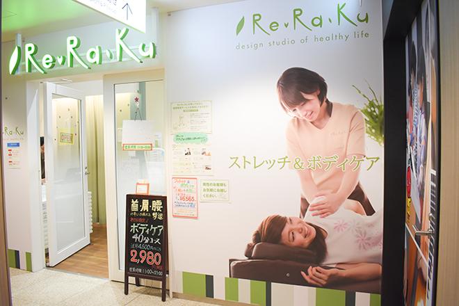 Re.Ra.Ku 飯田橋サクラテラス店 ようこそ!リラク飯田橋サクラテラス店へ
