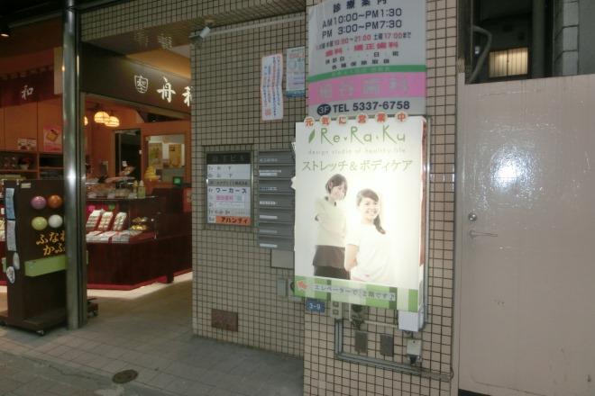 Re.Ra.Ku 高田馬場店 1階和菓子屋の【舟和】さんが目印です。
