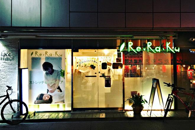 忙しいママたちの「今すぐ!」が叶いやすいサロン|Re.Ra.Ku 用賀店