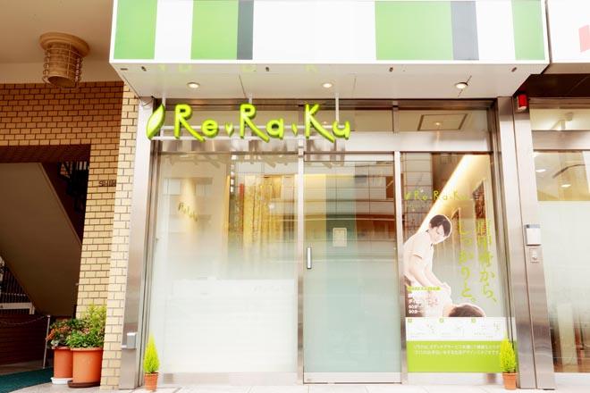 リラク 四ツ谷(Re.Ra.Ku)